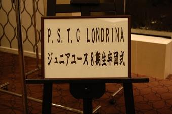 ロンドリーナJY 8期生卒部式_180321_0002.jpg