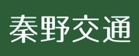 logo_hadano-koutuu.jpg