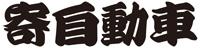 logo_yadorogi.jpg
